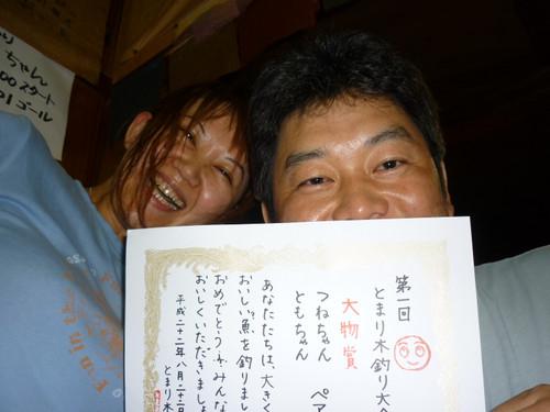 2010.釣り大会優勝 つね・ともちゃん